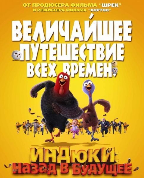 Индюки: Назад в будущее / Free Birds (2013) Blu-Ray + BD-Remux + BDRip 1080p [2D,3D] + 720p + HDRip + DVDRip