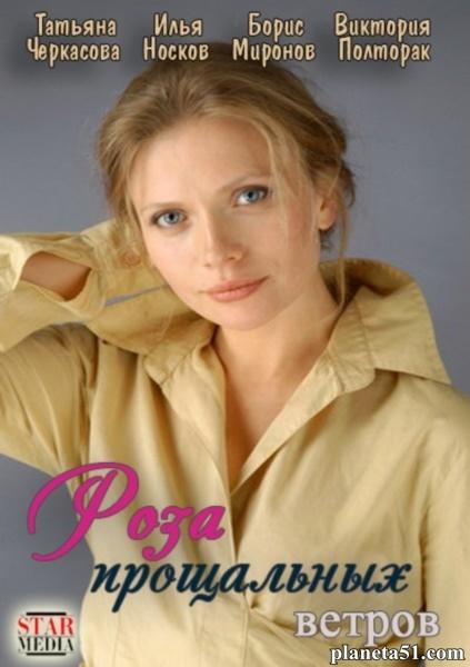 Роза прощальных ветров (2012/WEB-DLRip)