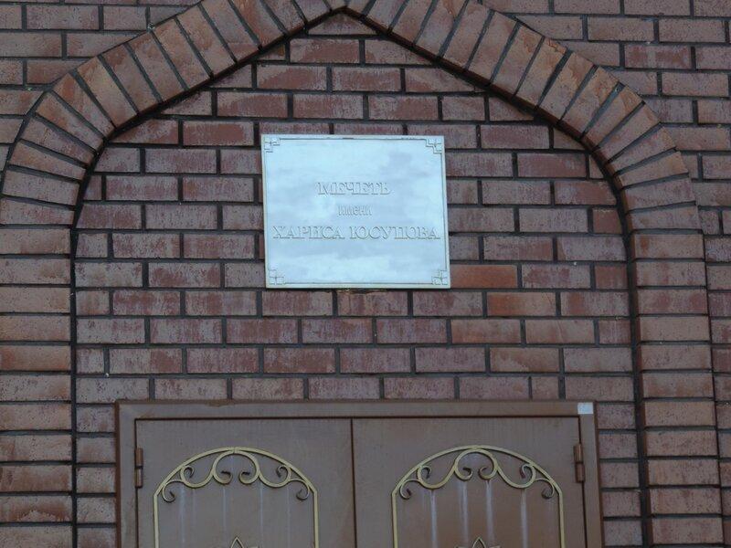 Название мечети (26.11.2013)