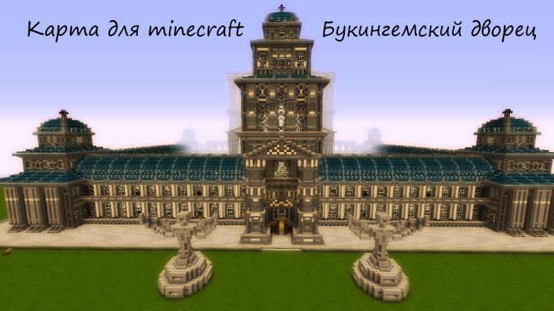 [Карта] Букингемский дворец