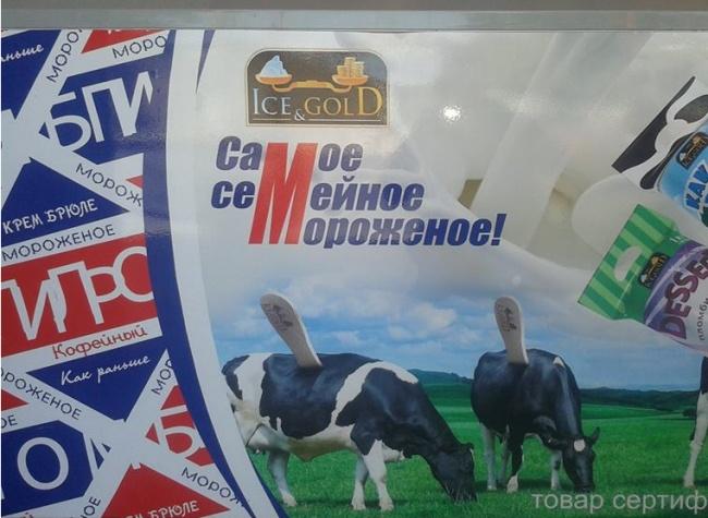Кто хочет облизать корову?