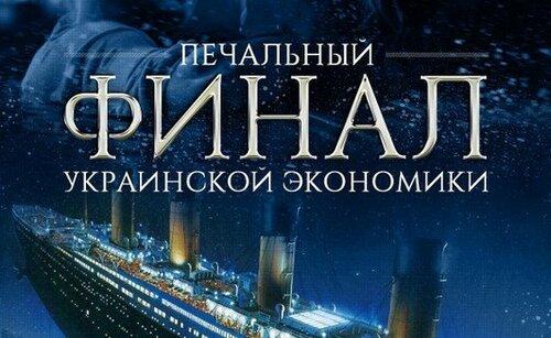 Хроники триффидов: С 1 января Украину начнут переваривать