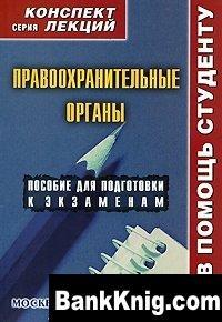 Книга Правоохранительные органы (конспект лекций)