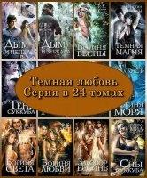Книга Серия Темная любовь в 24 томах (2010 – 2011) FB2