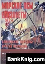 Книга Морские псы Елизаветы. Британские корсары против испанцев
