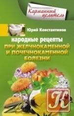 Книга Книга Народные рецепты при желчнокаменной и почекаменной болезни