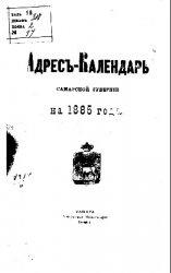 Книга Адрес-календарь Самарской губернии на 1885 г.