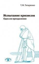 Книга Испытание кризисом: Одиссея преодоления