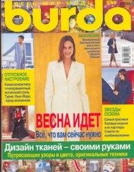 Журнал Burda №2 1999 с выкройками