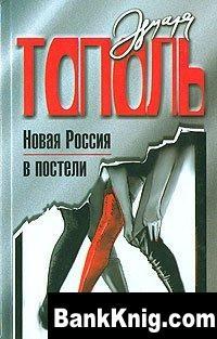 Книга Новая Россия в постели