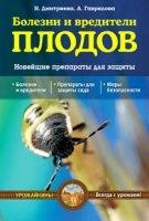 Книга Болезни и вредители плодов. Новейшие препараты для защиты
