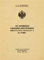 Книга Из воспоминаний о последних днях пребывания Императора Николая II в Ставке