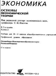 Книга Экономика, Основы экономической теории, 10-11 класс, Книга 2, Иванов С.И., 2012