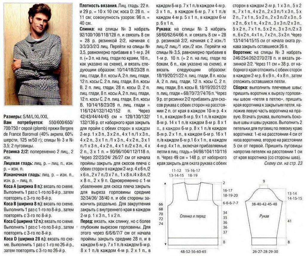 Вязание мужского свитера 46 размера