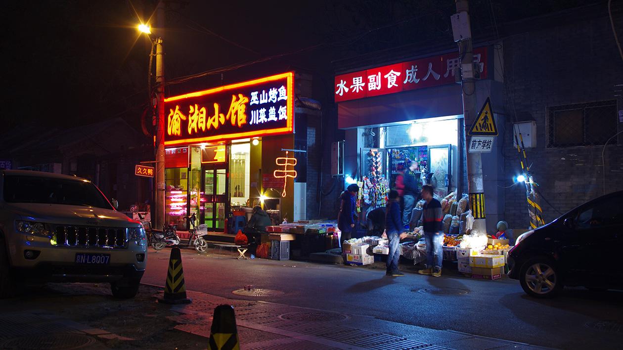 По ночному Пекину