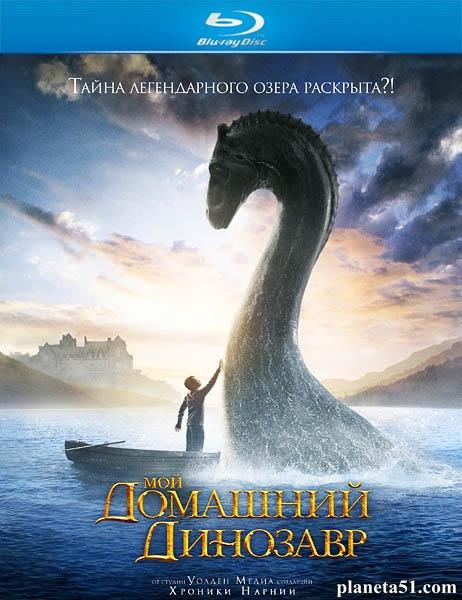 Мой домашний динозавр / The Water Horse (2007/BDRip/HDRip)