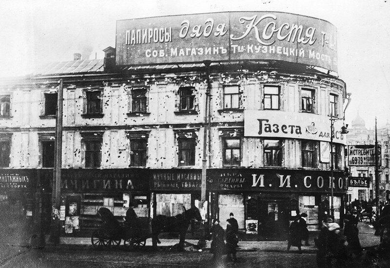 Москва 1920-30-е.