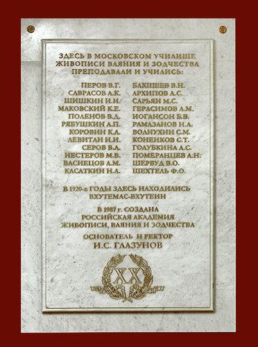 Мясницкая. Доска на Доме Академии Глазунова