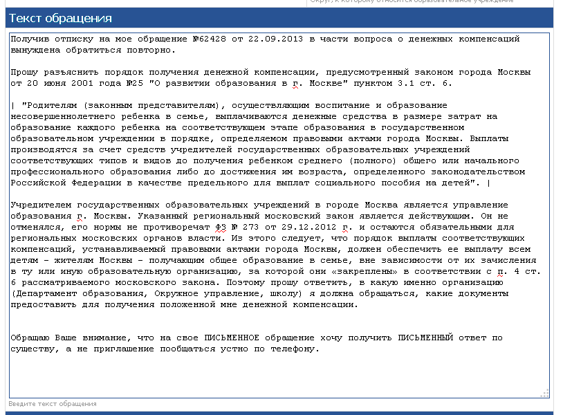 Справка о надомном обучении Пресненский район Сертификат о профилактических прививка Кузнецкий мост