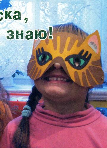 Маскарадная Новогодняя маска Котика