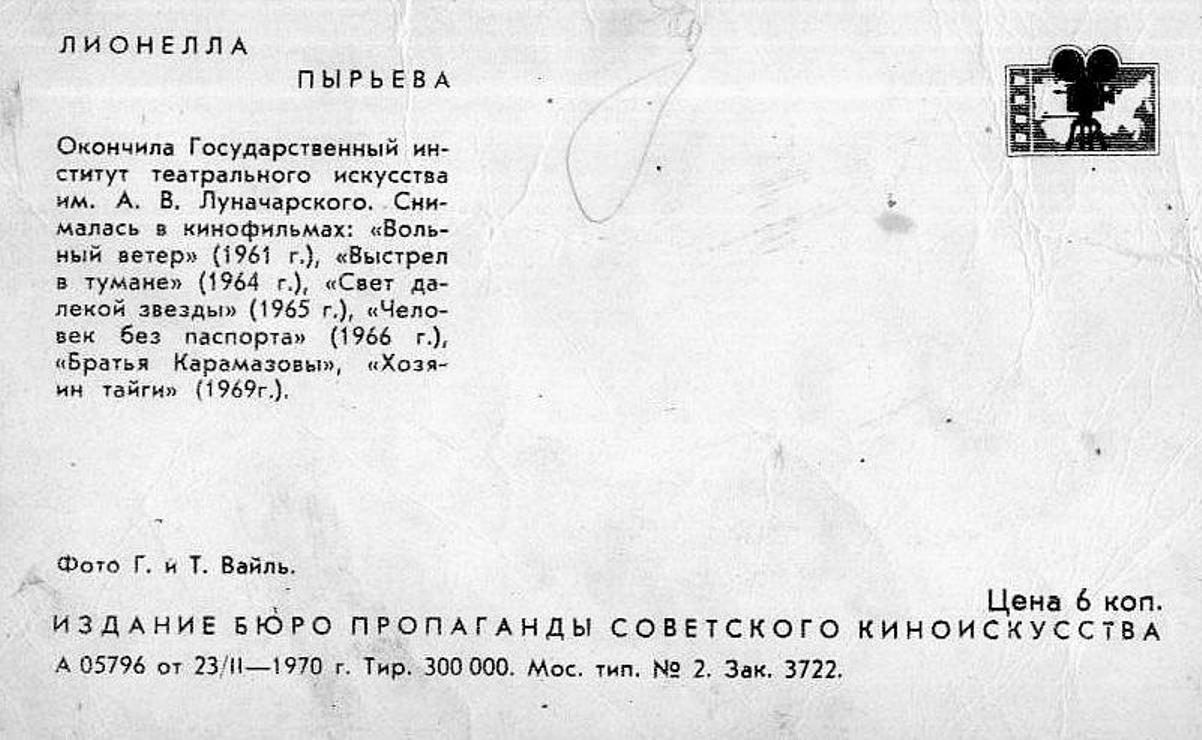 Лионелла Пырьева, Актёры Советского кино, коллекция открыток