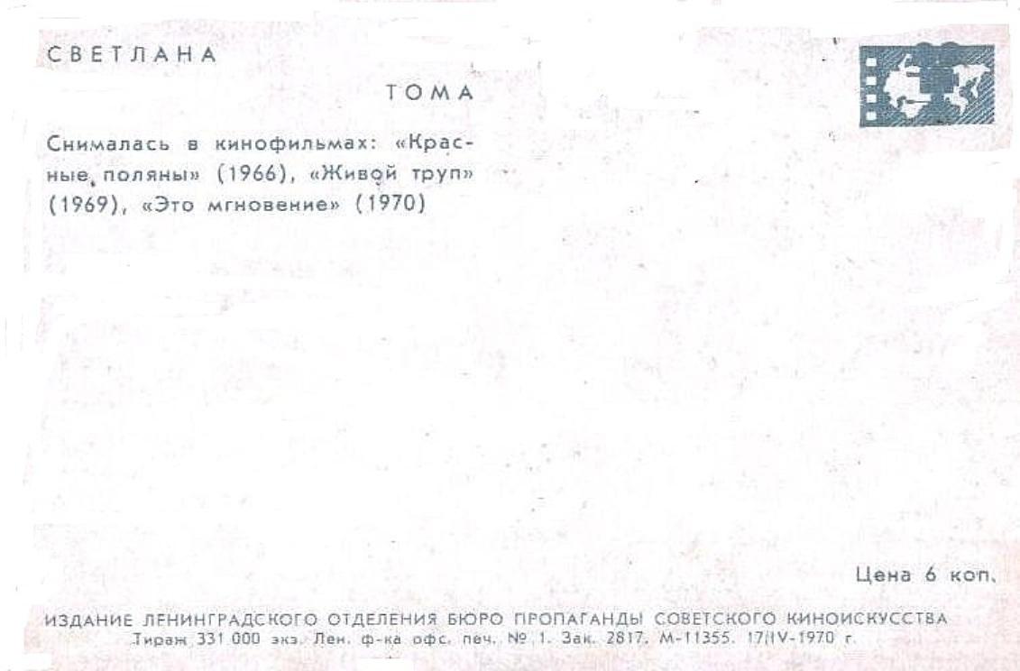 Светлана Тома, Актёры Советского кино, коллекция открыток