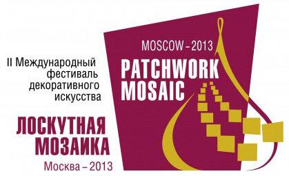 фестиваль «Лоскутная мозаика»