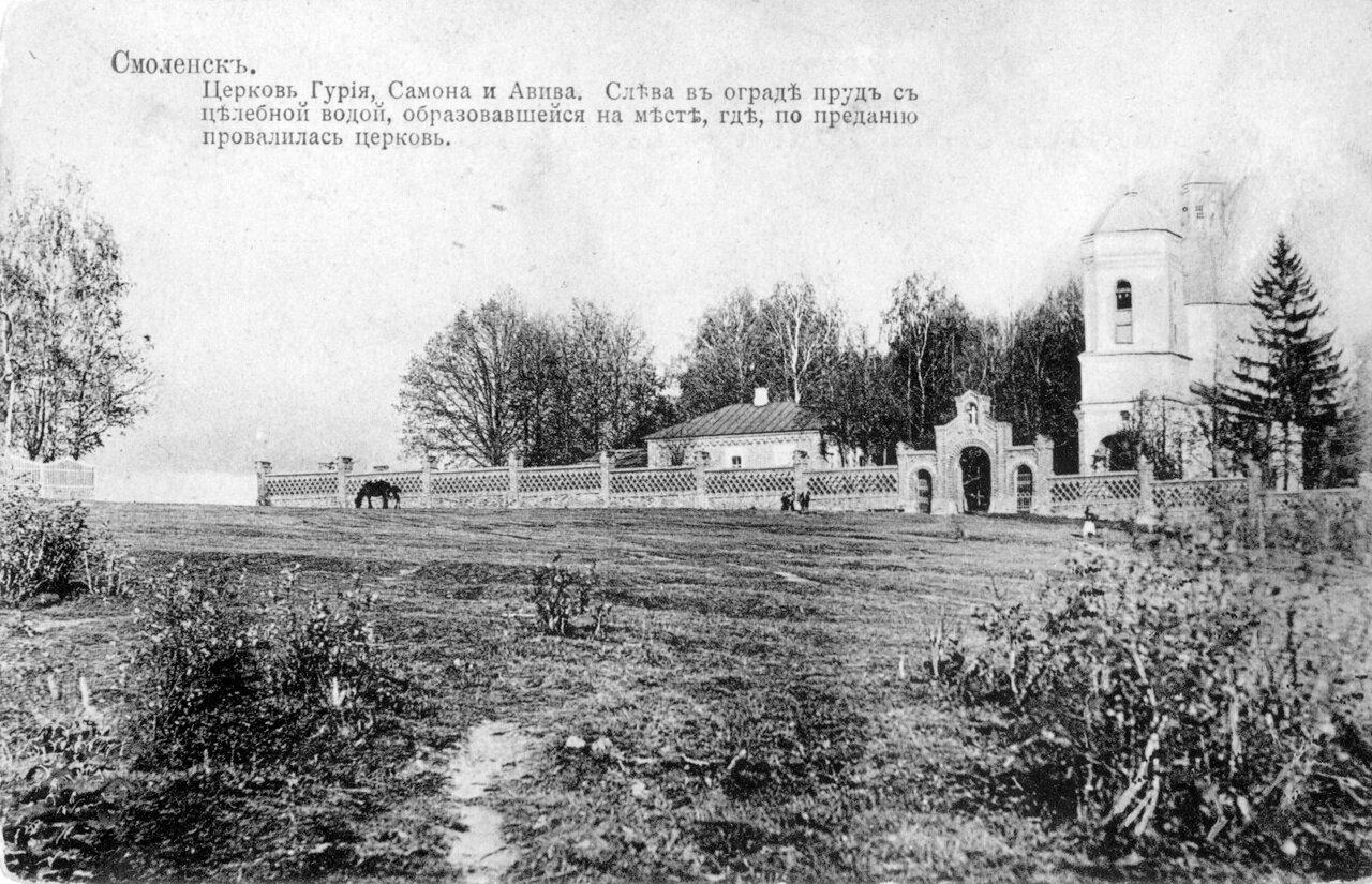 Церковь Гурия, Самона и Авива