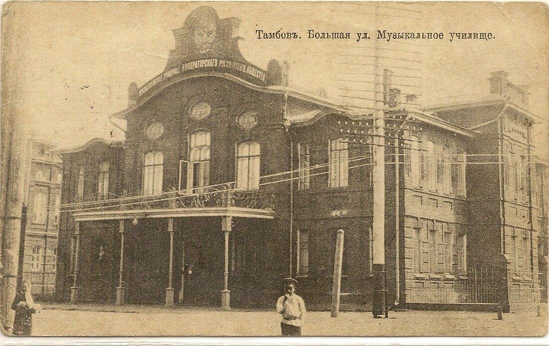 Музыкальное училище, Большая улица