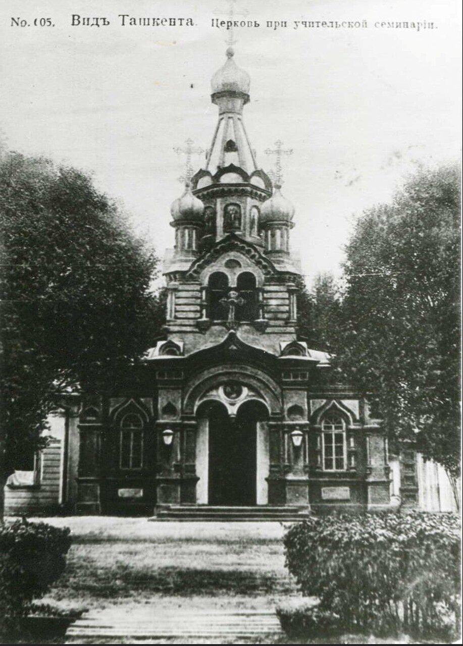 Церковь при учительской семинарии