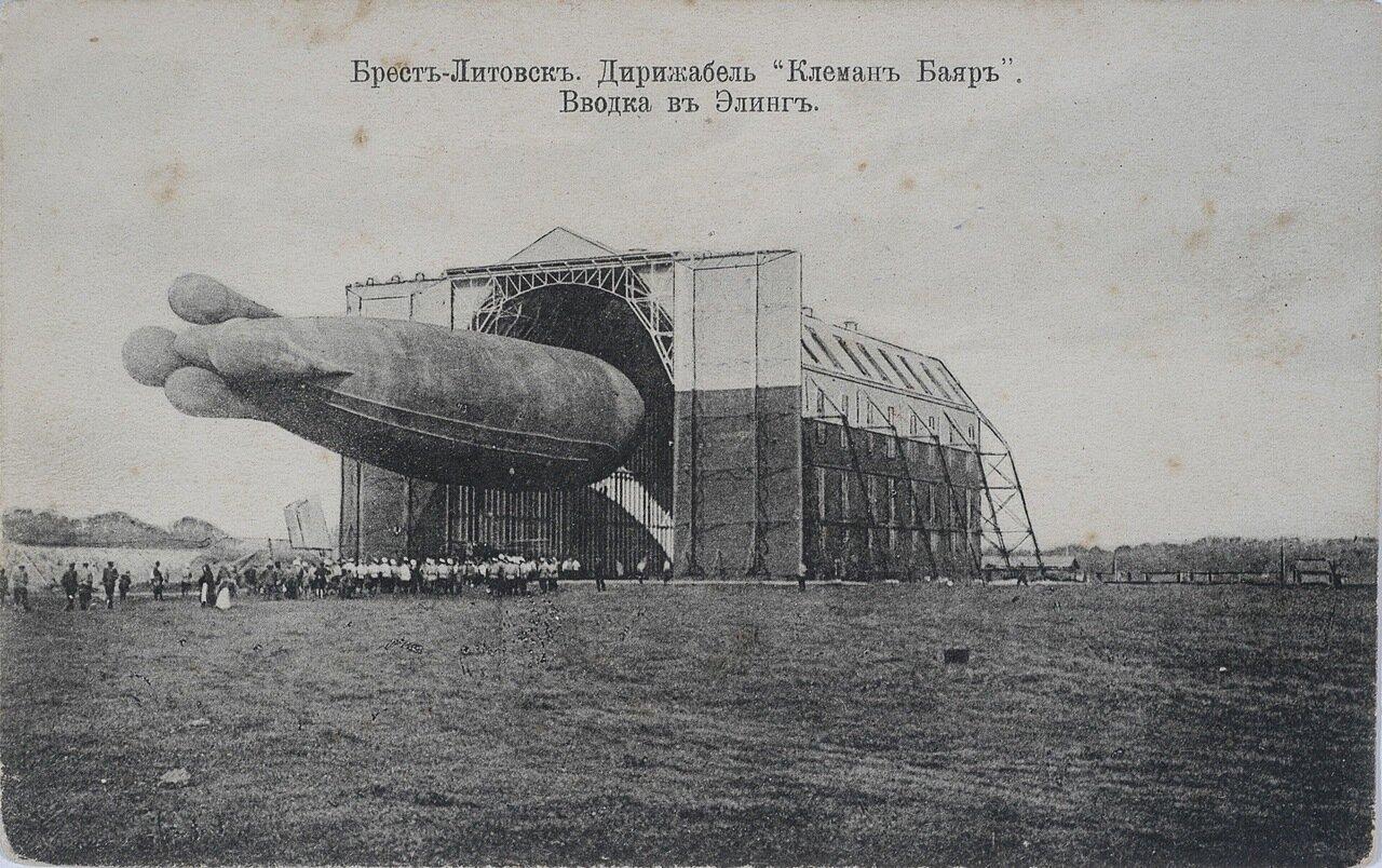 Дирижабль «Клеман Баяр». Вводка в эддинг