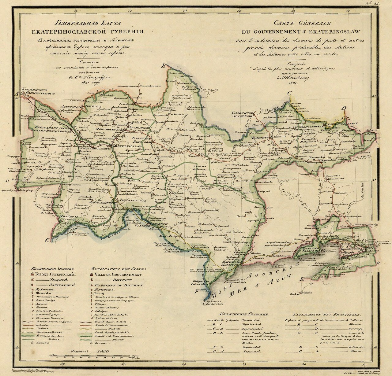 24. Екатеринославская губерния. 1821