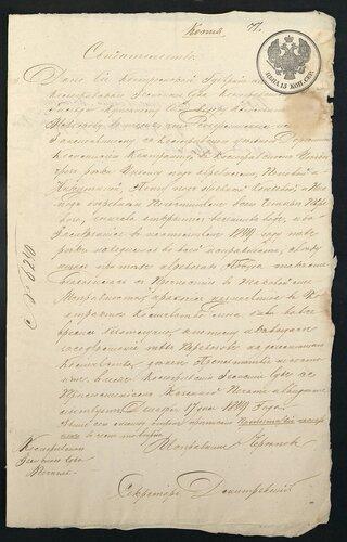ГАКО, ф. 176, оп. 1, д. 285а, л. 77.