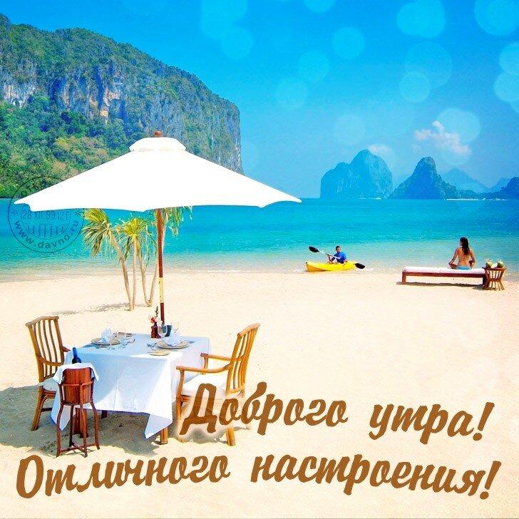 Хорошего, открытки с морской тематикой и пожеланием хорошим настроением