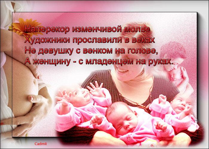 Поздравления с рождением многодетной маме
