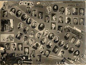1932 Киевский Ато-Дорожный учебный комбинат. 3 выпук