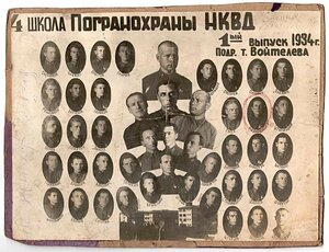 1934 г. 4 школа Погранохраны НКВД