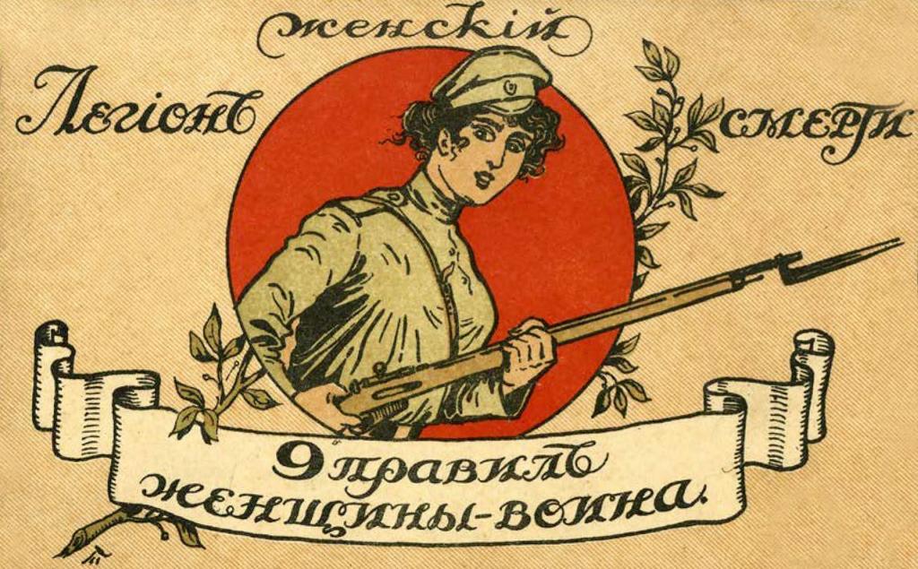 Женский легион смерти. 9 правил женщины-воина