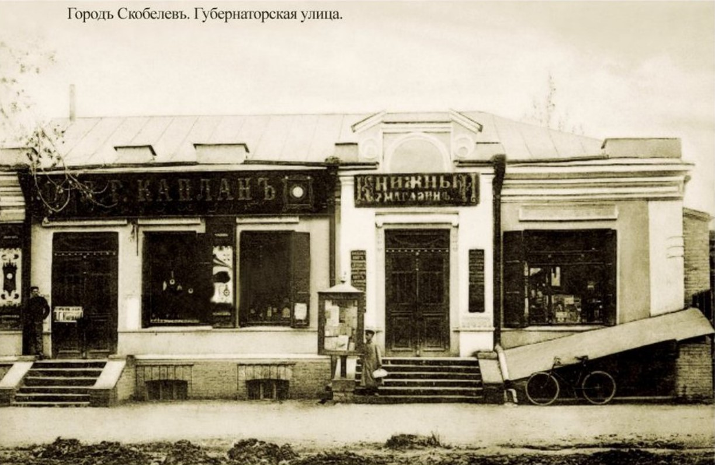 Скобелев. Губернаторская улица