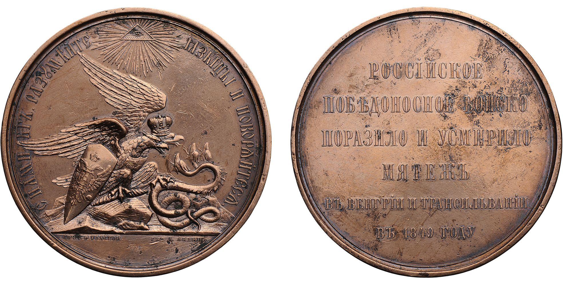 Памятная медаль «За усмирение Венгрии и Трансильвании в 1849 г.»