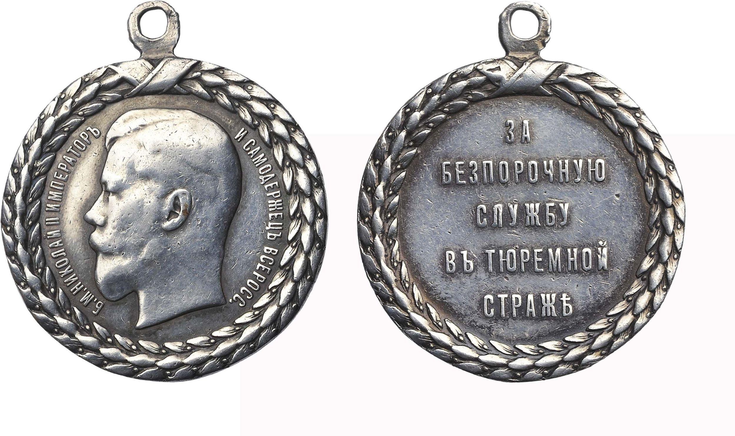 Наградная медаль «За беспорочную службу в тюремной стражe». 1895