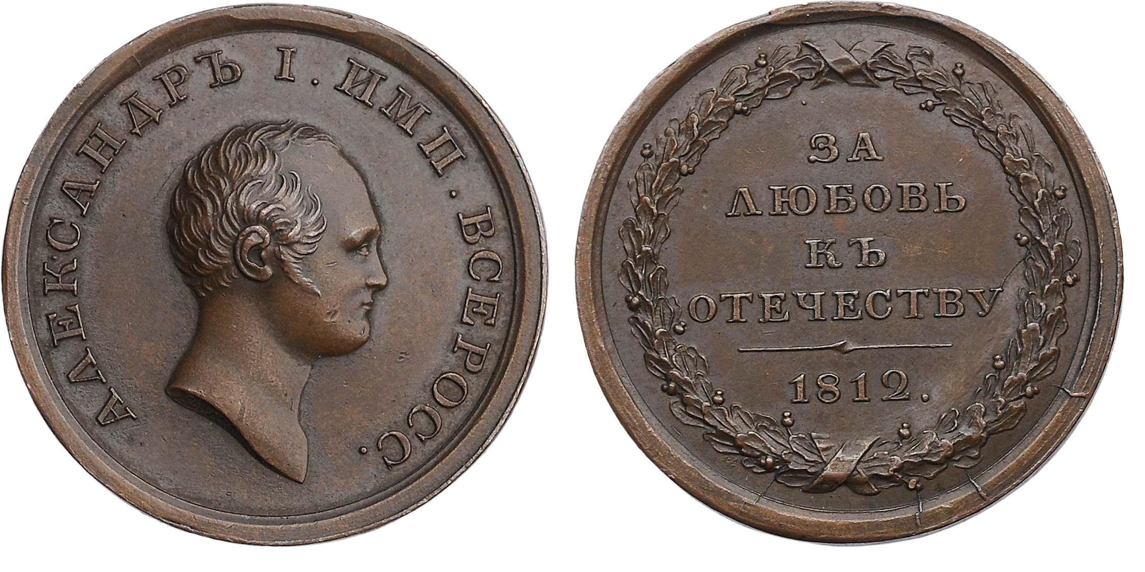 Наградная медаль «За любовь к Отечеству». 1812