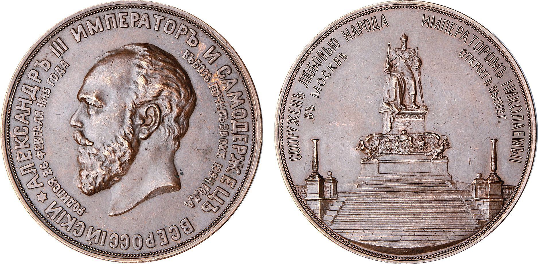 Настольная Медаль «В память открытия памятника Императору Александру III в Москве. 1912 г.»