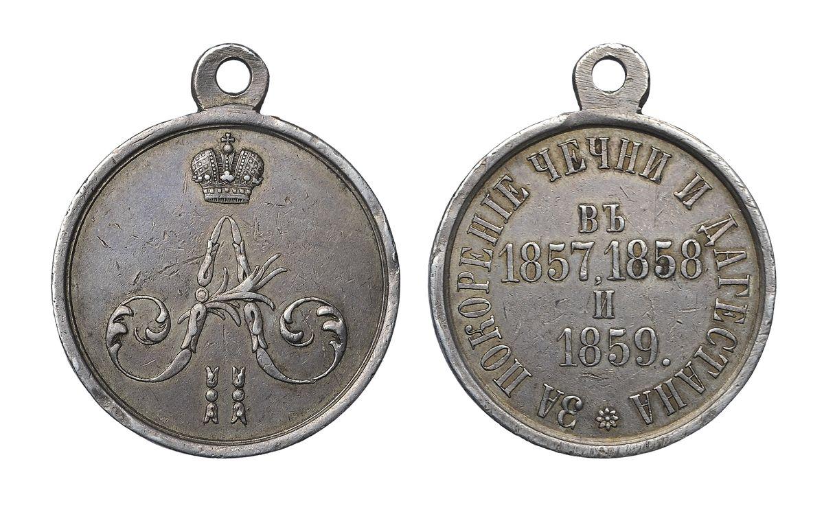 Наградная медаль «За покорение Чечни и Дагестана. 1857-1859 гг.»