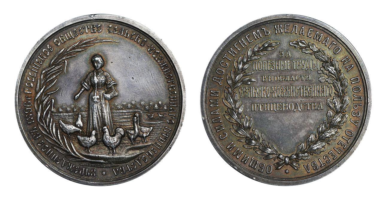 Наградная медаль Российского общества сельскохозяйственного птицеводства