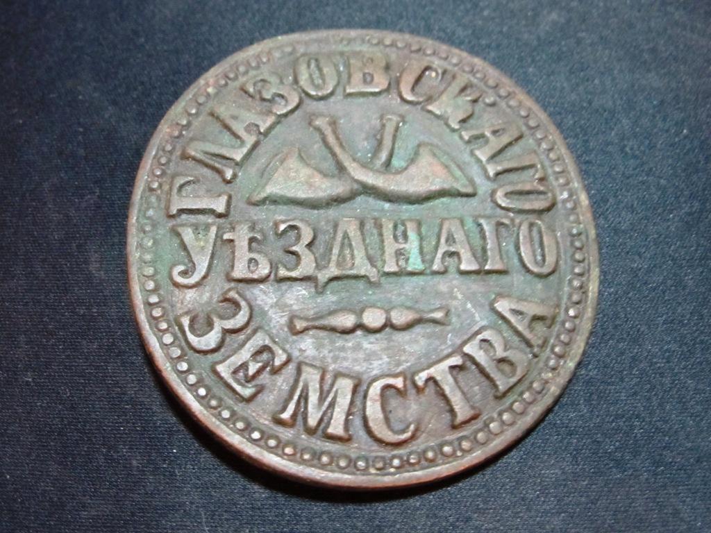 Должностной знак почтового служителя Глазовского уездного земства