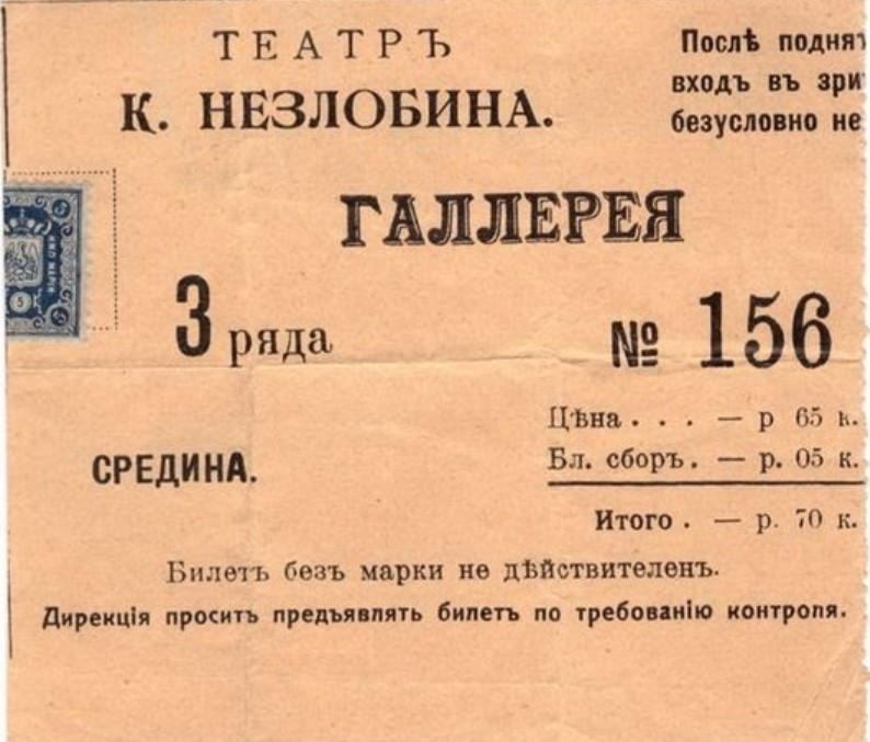 Театр Незлобина. Билет