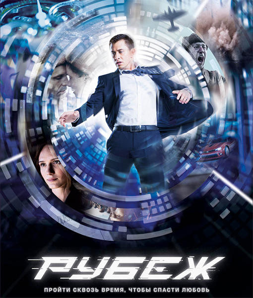 Рубеж (2017/WEB-DL/WEB-DLRip)
