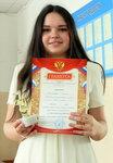 3. Соколова Алина - призер (2 место).JPG