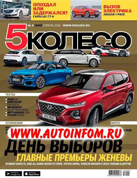 Журнал 5 Колесо №4 (апрель 2018)